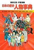 日本の歴史人物事典