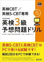 英検CBT/英検S-CBT専用 英検3級予想問題ドリル