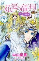 花冠の竜の国encore-花の都の不思議な一日ー(7)