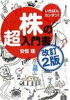 株の超入門書改訂2版 いちばんカンタン! [ 安恒理 ]