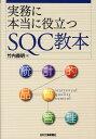 実務に本当に役立つSQC教本 統計的品質管理 [ 竹内義明 ]