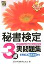 【送料無料】秘書検定3級実問題集(2012年度版) [ 実務技能検定協会 ]