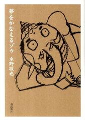 【送料無料】夢をかなえるゾウ文庫版 [ 水野敬也 ]