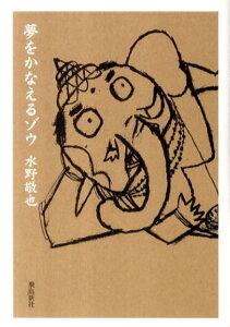 【送料無料】夢をかなえるゾウ文庫版