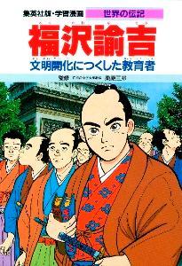 【送料無料】福沢諭吉 [ 三上修平 ]