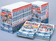 ★ポイント10倍★学習漫画世界の歴史(全22冊セット)