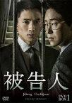 被告人 DVD-BOX1 [ チソン ]