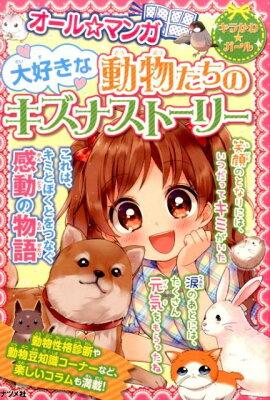 オール☆マンガ 大好きな動物たちのキズナストーリー