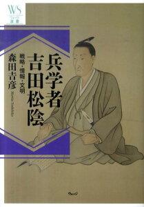 【送料無料】兵学者吉田松陰