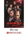 【先着特典】必殺仕事人2020【Blu-ray】(A5クリアファイル) [ 東山紀之 ]