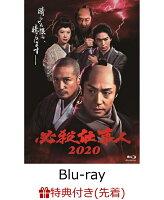 【先着特典】必殺仕事人2020【Blu-ray】(A5クリアファイル)