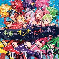 「劇場版マクロスΔ 絶対LIVE!!!!!!」 イメージソング 未来はオンナのためにある (初回限定盤 CD+Blu-ray)