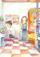 からかい上手の高木さん 15 からかいカレンダーカード付き特別版