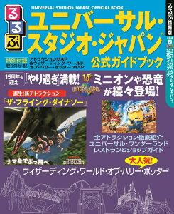 ユニバーサル スタジオ ジャパン ガイドブック