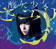 ミカヅキの航海 (初回限定盤A CD+Blu-ray) [ さユり ]