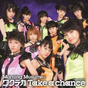【送料無料】ワクテカ Take a chance(初回生産限定盤C CD+DVD) [ モーニング娘。 ]
