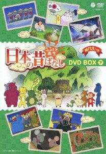 ふるさと再生 日本の昔ばなし DVD BOX 下