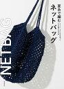 夏糸で編むネットバッグ コットンやリネンの糸で作るかぎ針編みの33作品 [ 誠文堂新光社 ]