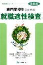 専門学校生のための就職適性検査最新版 (就職試験シリーズ)