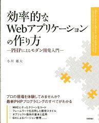 【送料無料】効率的なWebアプリケーションの作り方 [ 小川雄大 ]