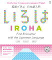 英語で学ぶ日本語入門 いろは IROHA