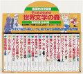 子どものための世界文学の森 全40巻 セットA(1〜20)