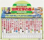 子どものための世界文学の森B(21巻ー40巻)