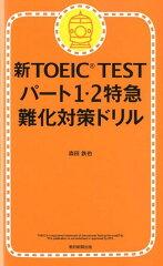 【楽天ブックスならいつでも送料無料】新TOEIC TESTパート1・2特急難化対策ドリル [ 森田鉄也 ]