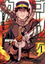 ゴールデンカムイ(1) (ヤングジャンプコミックス) [ 野田サトル ]