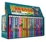 少年少女世界名作の森(全20巻セット)