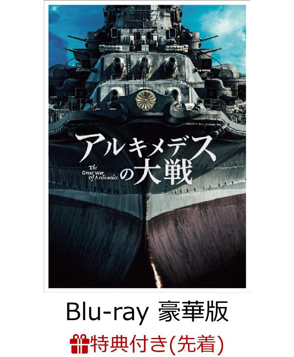 【先着特典】アルキメデスの大戦 Blu-ray 豪華版(2枚組)(戦艦・空母ポストカードセット 3枚組付き)【Blu-ray】