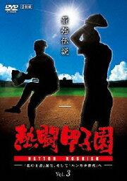 熱闘甲子園 最強伝説 Vol.3 〜「北の王者」誕生、そして「ハンカチ世代」へ〜 [ (スポーツ) ]