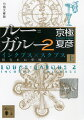 分冊文庫版 ルー=ガルー2 インクブス×スクブス《相容れぬ夢魔》(上)