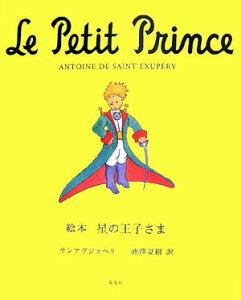 【送料無料】絵本星の王子さま