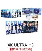 【先着特典】劇場版コード・ブルー -ドクターヘリ緊急救命ー 4K ULTRA HD Blu-ray豪華版(ICカードステッカー付き)【4K ULTRA HD】
