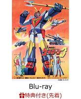 【先着特典】無敵鋼人ダイターン3 Blu-ray BOX(B2サイズ布ポスター付き)【Blu-ray】