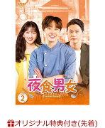 【楽天ブックス限定先着特典】夜食男女 DVD-BOX2(A5ビジュアルシート2枚セット)