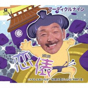 恋俵(こいだわら) C/W もしもおいらが…総理大臣だったら「PART 3」画像