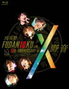FUDAN10KU LIVE 10th ANNIVERSARY in 野音【Blu-ray】 [ 風男塾 ]
