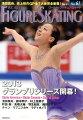 ワールド・フィギュアスケート No.61