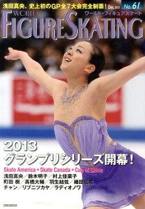 ワールド・フィギュアスケート No.61 [ ワールド・フィギュアスケート ]