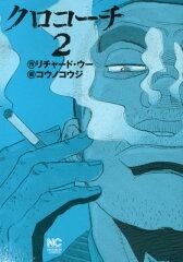 【送料無料】クロコーチ(2) [ コウノコウジ ]