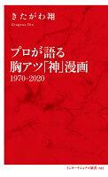 プロが語る胸アツ「神」漫画 1970-2020 (インターナショナル新書)