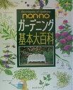 【送料無料】ガーデニング基本大百科