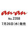 an・an (アン・アン) 2013年 8/7号 [雑誌]