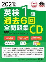 2021年度版 英検1級 過去6回全問題集CD