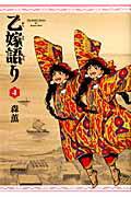 乙嫁語り(4)