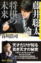 藤井聡太論 将棋の未来 (講談社+α新書) [ 谷川 浩司