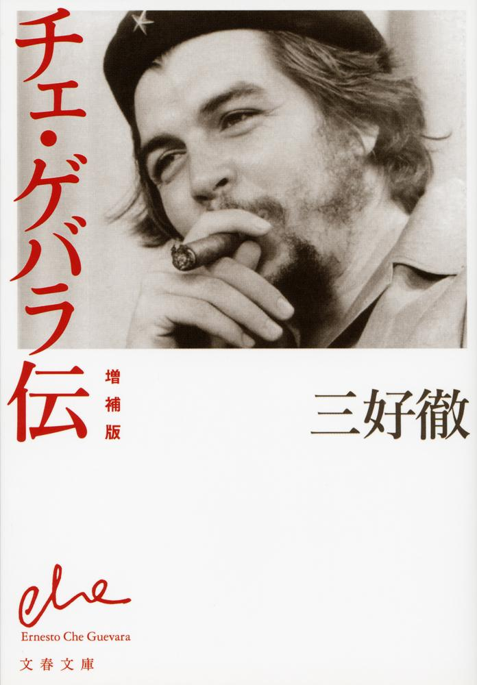 「チェ・ゲバラ伝 増補版」の表紙