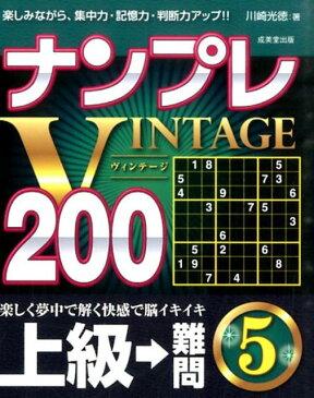 ナンプレVINTAGE200(上級→難問 5) 楽しみながら、集中力・記憶力・判断力アップ!! [ 川崎光徳 ]